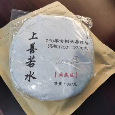 Excellent Aged Raw Pu erh Tea Cake Year 2000