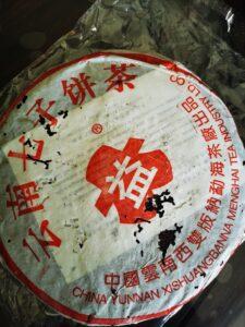 20 year sublime Aged Ripe tea cake Menghai Tea Factory
