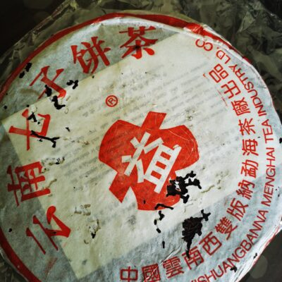 20 year sublime Aged Ripe tea cake Menghai Tea Factory